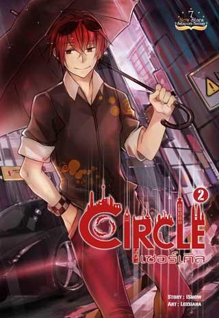 circle-เซอร์เคิล-เล่ม-2-หน้าปก-ookbee