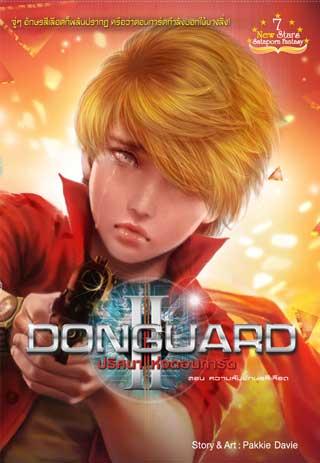 หน้าปก-donguard-ปริศนาแห่งดอนการ์ด-เล่ม-2-ookbee