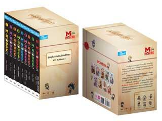 boxset-m-house-จ้างมาป๋าจัดให้-หน้าปก-ookbee