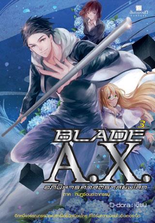 หน้าปก-blade-ax-อภินิหารศาสตราสยบโลก-เล่ม-3-ookbee