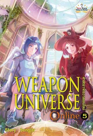 หน้าปก-weapon-universe-online-ศาสตราจักรวาลออนไลน์-เล่ม-5-ookbee