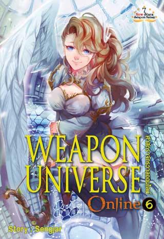 หน้าปก-weapon-universe-online-ศาสตราจักรวาลออนไลน์-เล่ม-6-ookbee