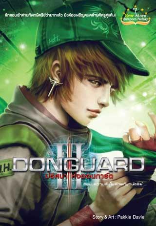 หน้าปก-donguard-ปริศนาแห่งดอนการ์ด-เล่ม-3-ookbee