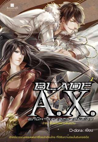 หน้าปก-blade-ax-อภินิหารศาสตราสยบโลก-เล่ม-1-ookbee