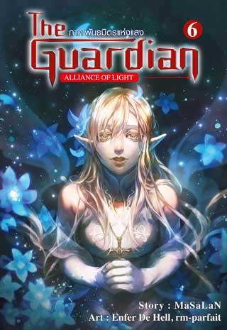 หน้าปก-the-guardian-เล่ม-6-พันธมิตรแห่งแสง-ookbee