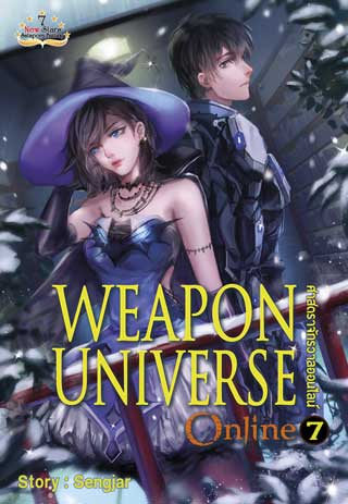 weapon-universe-ศาสตราจักรวาลออนไลน์-เล่ม-7-หน้าปก-ookbee