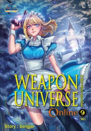 หน้าปก-weapon-universe-online-ศาสตราจักรวาลออนไลน์-เล่ม-9-เล่มจบ-ookbee