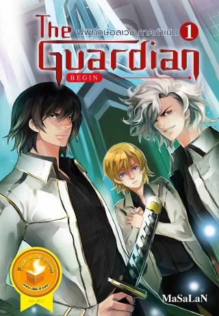 หน้าปก-the-guardian-begin-ผู้พิทักษ์อลเวง-ภาคกำเนิด-เล่ม-1-ookbee
