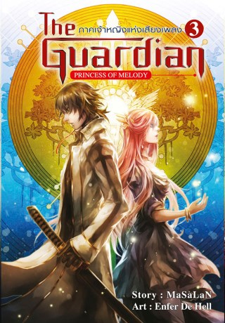 the-guardian-ภาคเจ้าหญิงแห่งเสียงเพลง-เล่ม-3-หน้าปก-ookbee