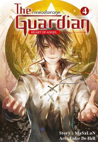 the-guardian-ภาคดวงใจเทวฑูต-เล่ม-4-หน้าปก-ookbee