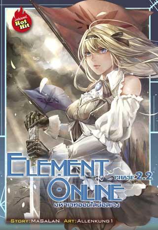 หน้าปก-element-online-มหาเวทออนไลน์อลเวง-phase-22-ookbee