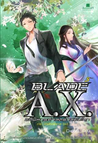 หน้าปก-blade-ax-อภินิหารศาสตราสยบโลก-เล่ม-5-ภาค-ดวงใจอดีตกาล-จบ-ookbee
