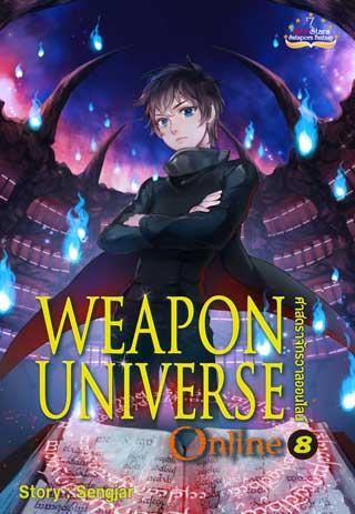 หน้าปก-weapon-universe-online-ศาตราจักรวาลออนไลน์-เล่ม-8-ookbee