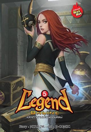 หน้าปก-legend-online-เปิดตำนานป่วนออนไลน์-เล่ม-5-ookbee