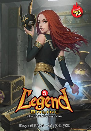 legend-online-เปิดตำนานป่วนออนไลน์-เล่ม-5-หน้าปก-ookbee