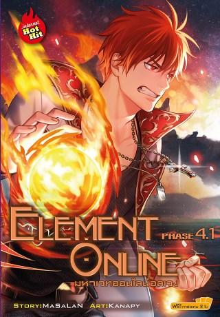 หน้าปก-element-online-มหาเวทออนไลน์อลเวง-phase-41-ookbee