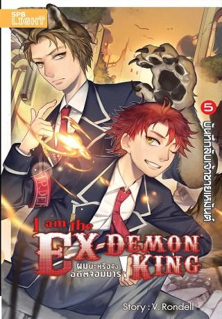 หน้าปก-i-am-the-ex-demon-king-ผมน่ะหรือคืออดีตจอมมาร-เล่ม-5-ookbee