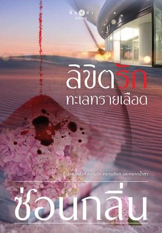 หน้าปก-ลิขิตรักทะเลทรายเลือด-ookbee