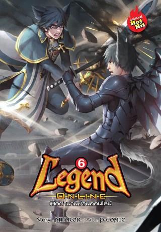 legend-online-เปิดตำนานป่วนออนไลน์-เล่ม-6-หน้าปก-ookbee