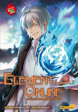 element-online-phase-42-มหาเวทออนไลน์อลเวง-หน้าปก-ookbee