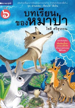 ชุดอ่านคล่อง เขียนได้ ใช้เป็น เล่ม 6 : บทเรียนของหมาป่า