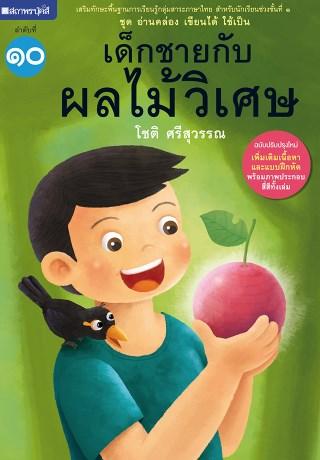 หน้าปก-ชุดอ่านคล่อง-เขียนได้-ใช้เป็น-เล่ม-10-เด็กชายกับผลไม้วิเศษ-ookbee