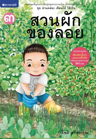 ชุดอ่านคล่อง เขียนได้ ใช้เป็น เล่ม 3 : สวนผักของลอย