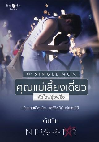 หน้าปก-the-single-mom-คุณแม่เลี้ยงเดี่ยว-หัวใจฟรุ้งฟริ้ง-ookbee