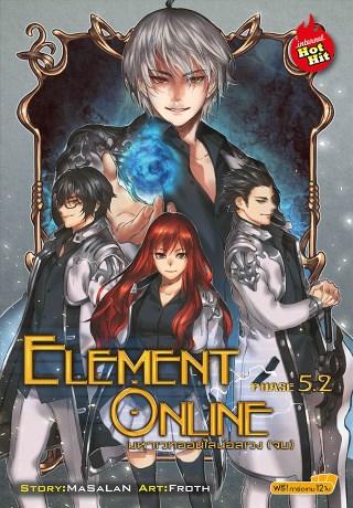 element-online-มหาเวทออนไลน์อลเวง-phase-52-จบ-หน้าปก-ookbee