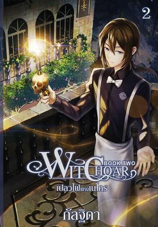 หน้าปก-witchoar-book-two-เปลวไฟแห่งเนโคร-เล่ม-2-ookbee