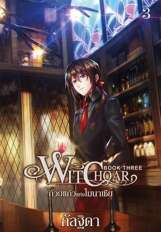 หน้าปก-witchoar-book-three-ถ้วยแก้วแห่งโมนาเชีย-เล่ม-3-ookbee
