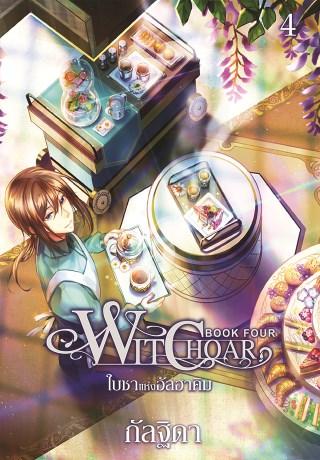 หน้าปก-witchoar-วิชชอร์-เล่ม-4-ใบชาแห่งอัลฮาคิม-ookbee