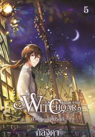 หน้าปก-witchoar-5-กาน้ำแห่งโฮโนรุอุส-ookbee