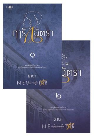 ฤารักฉัตรา-เล่ม-1-2-หน้าปก-ookbee