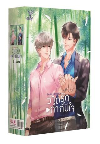 หน้าปก-boxset-love-director-วาดรักกำกับใจ-ookbee