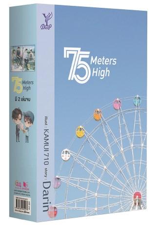 หน้าปก-boxset-75-meters-high-เล่ม-1-2-ookbee
