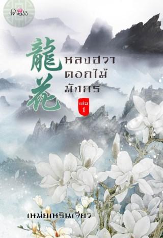 หน้าปก-หลงฮวา-ดอกไม้มังกร-เล่ม-1-ookbee
