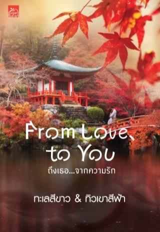 from-love-to-you-ถึงเธอจากความรัก-หน้าปก-ookbee