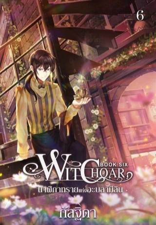 witchoar-book-six-นาฬิกาทรายแห่งอะบลามีลินเล่ม6-หน้าปก-ookbee