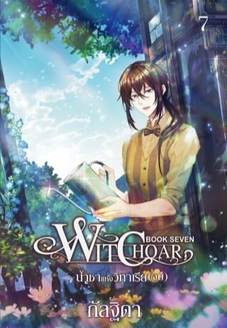 witchoar-book-seven-น้ำชาแห่งวิทาเรียเล่ม7จบ-หน้าปก-ookbee