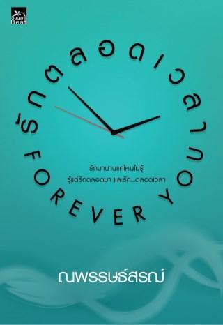 หน้าปก-รักตลอดเวลาforever-you-ookbee