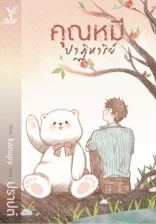หน้าปก-คุณหมีปาฏิหาริย์-ookbee