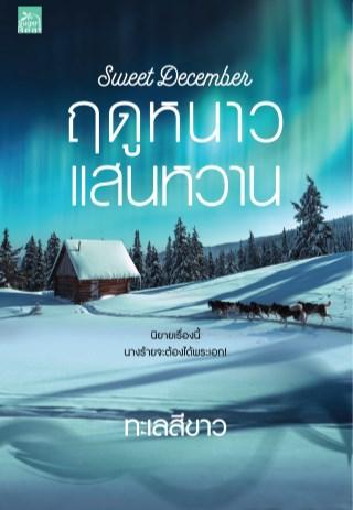 หน้าปก-sweet-december-ฤดูหนาวแสนหวาน-ookbee