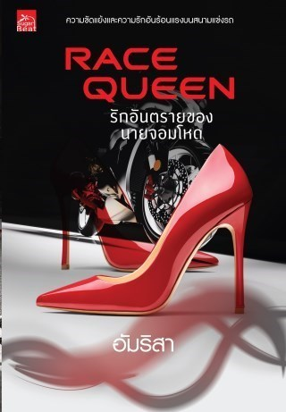 race-queen-รักอันตรายของนายจอมโหด-หน้าปก-ookbee