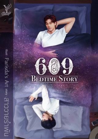 หน้าปก-609-bedtime-story-ookbee
