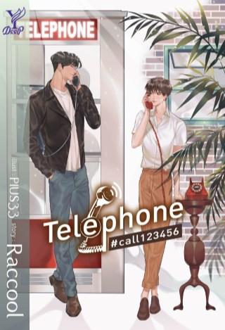 telephone-หน้าปก-ookbee