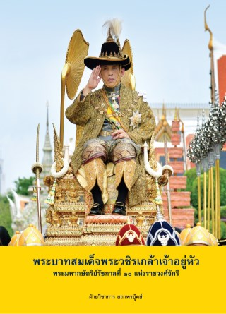 หน้าปก-พระบาทสมเด็จพระวชิรเกล้าเจ้าอยู่หัว-พระมหากษัตริย์รัชกาลที่-๑๐-แห่งราชวงศ์จักรี-ookbee