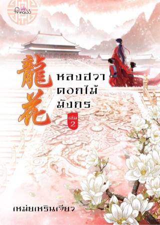 หน้าปก-หลงฮวา-ดอกไม้มังกร-เล่ม-2-ookbee