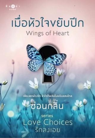 หน้าปก-เมื่อหัวใจขยับปีก-ชุด-love-choices-รักลงเอย-ookbee