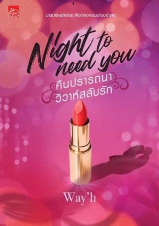 หน้าปก-night-to-need-you-คืนปรารถนา-วิวาห์สลับรัก-ookbee
